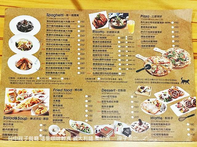 台中親子餐廳 這里咖啡輕食 義大利麵 美村路 29
