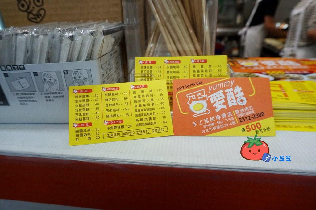 台北車站手工蛋餅 蛋要酷
