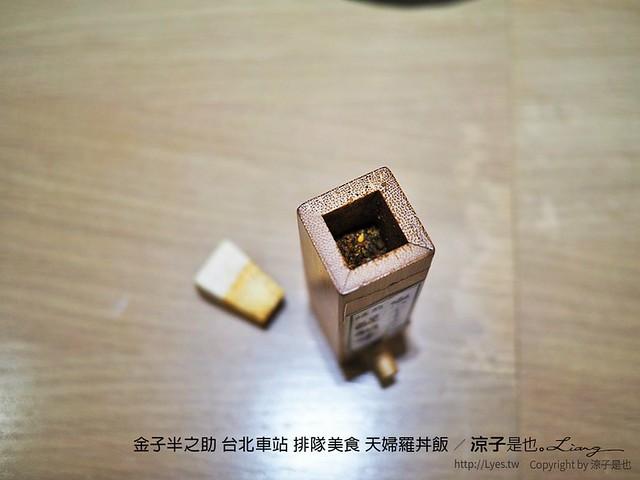 金子半之助 台北車站 排隊美食 天婦羅丼飯 8