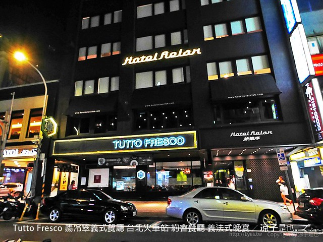 Tutto Fresco 翡冷翠義式餐廳 台北火車站 約會餐廳 義法式晚宴 4