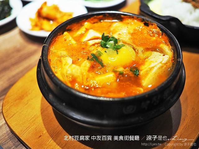 北村豆腐家 中友百貨 美食街餐廳 19