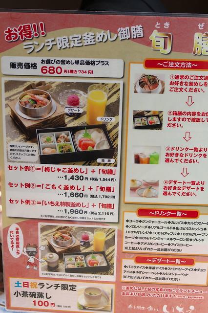旬のお料理・釜めし いちえ_16
