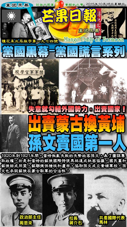 151018芒果日報--黨國黑幕--出賣蒙古換黃埔,孫文賣國第一人