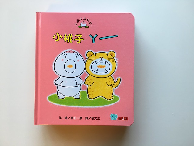 小桃子「啊~」@《小桃子來玩吧!》套書
