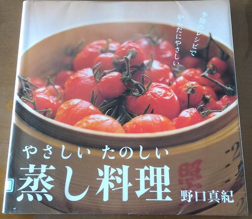 蒸し料理、本