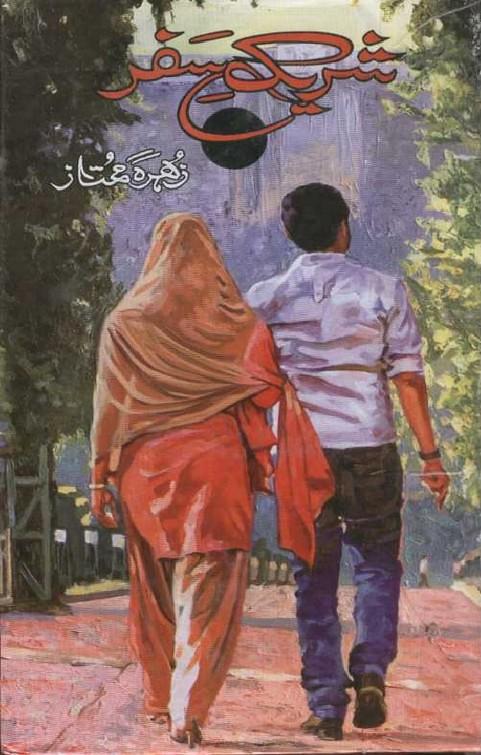 Shareek e Safar Complete Novel By Zohra Mumtaz