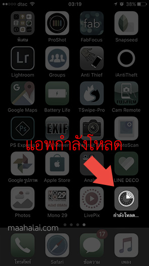 Stop download iPhone app