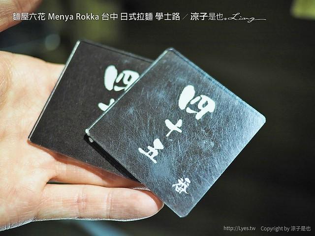 麵屋六花 Menya Rokka 台中 日式拉麵 學士路 3