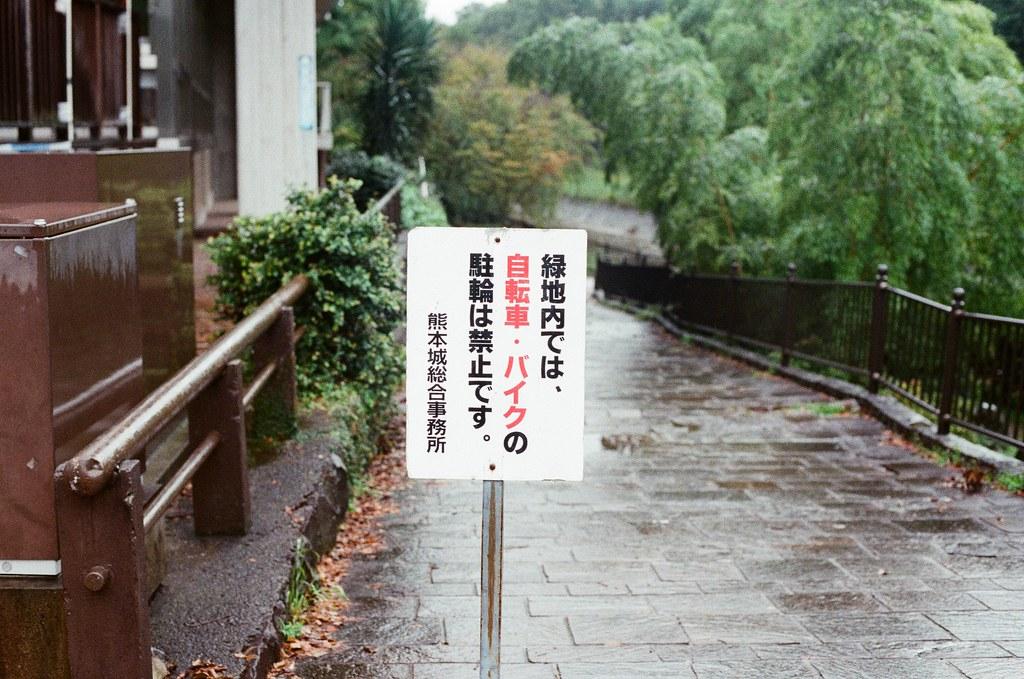 桜の馬場城彩苑 熊本 Kumamoto 2015/09/06 這一天早上要參觀熊本城,可是又還是在下雨,而且早上的時候下超級大。  Nikon FM2 / 50mm Kodak UltraMax ISO400 Photo by Toomore