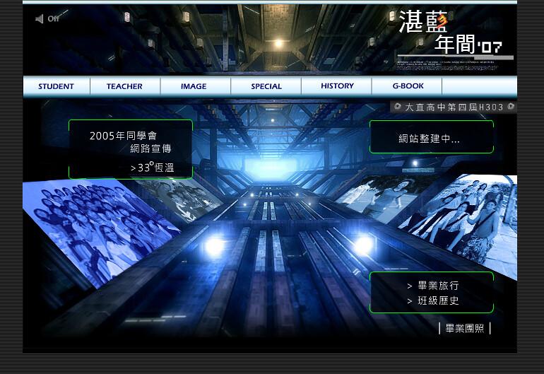 班級網頁-2007年版本