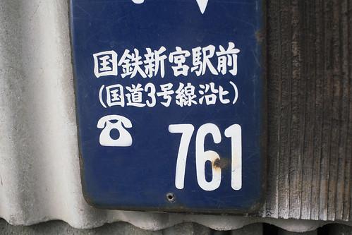 JS J0 19 005 福岡市東区 / SONY A7RM2 × Contax G Planar 35mm F2