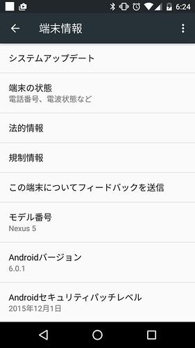 Screenshot_20151211-062432