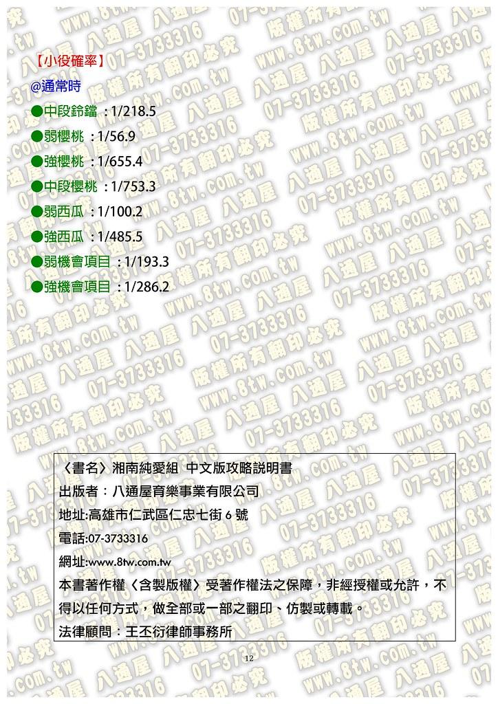 S0178湘南純愛組 中文版攻略_Page_13
