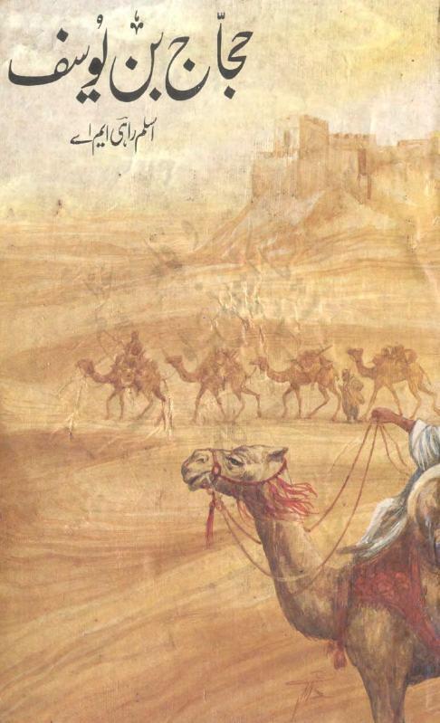 Hajjaj Bin Yousuf Complete Novel By Aslam Rahi MA