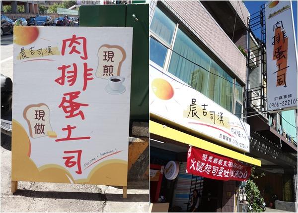 晨吉司漢肉蛋吐司 (2).jpg