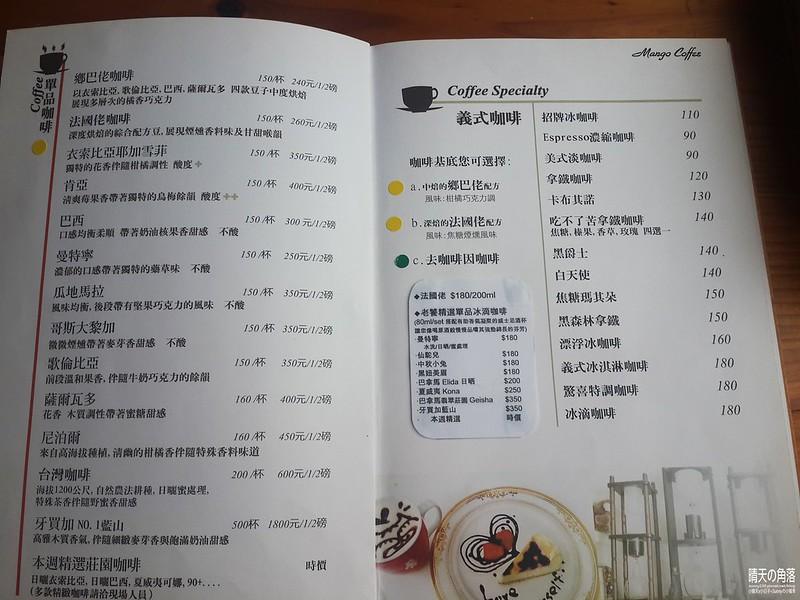 雲林芒果咖啡館15