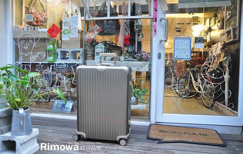 時尚品味 RIMOWA 日默瓦行李箱