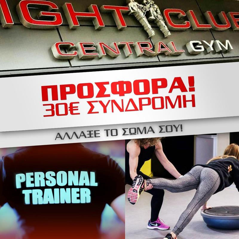 Προσφορά 30€ / μήνα Τμήματα στο Fight Club Central Gym