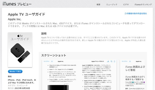 appletv-user-manual