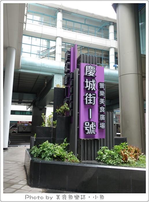 【台北松山】藍象廷泰式火鍋吃到飽(慶城店) @魚樂分享誌