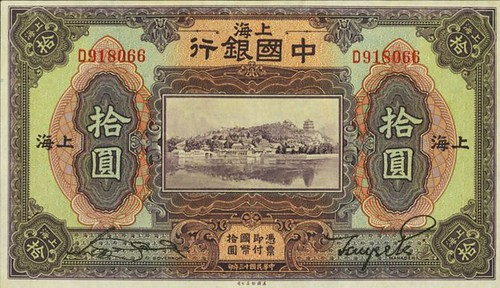 Bank of China - Shanghai 10 Yuan 1924