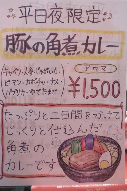 Kanakoのスープカレー屋さん_10