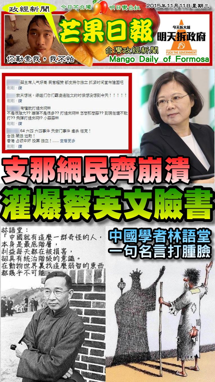 151111芒果日報--政經新聞--支那網民齊崩潰,灌爆蔡英文臉書