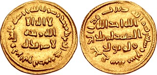Lot 712–ISLAMIC, Umayyad Caliphate