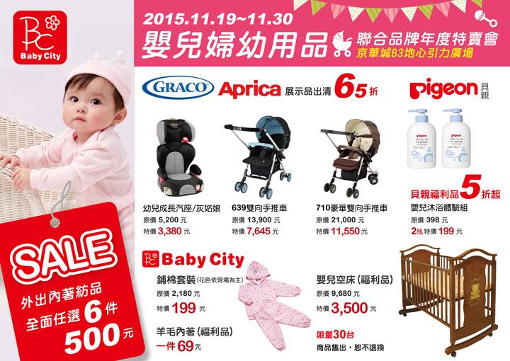 2015年嬰兒婦幼用品聯合品牌年度特賣會