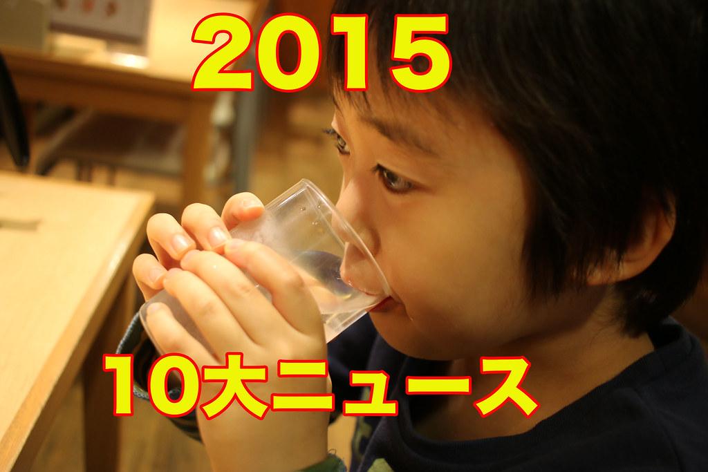 201510大ニュース