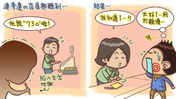 香港人住台灣生活5