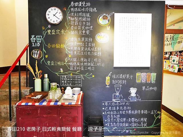 春田210 老房子 日式輕食簡餐 餐廳 8