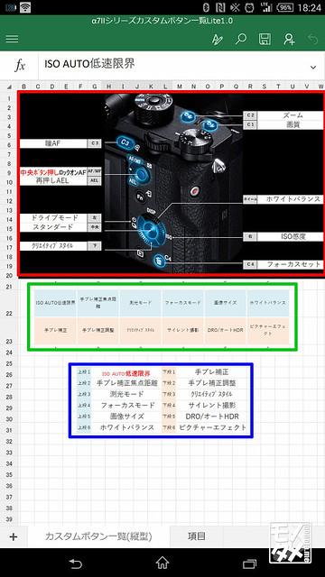 a7IIシリーズカスタム_1.jpg