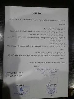بعد 7 أشهر.. مقاتلون أكراد ومعارضين يوقعوا اتفاق هدنة بحي الشيخ مقصود بحلب