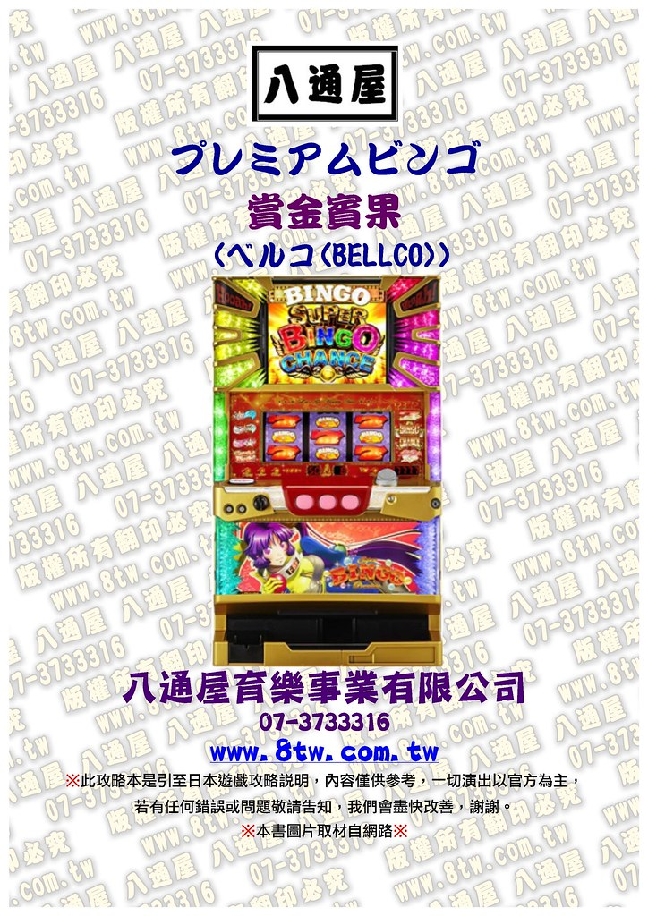S0305賞金賓果 中文版攻略_Page_01