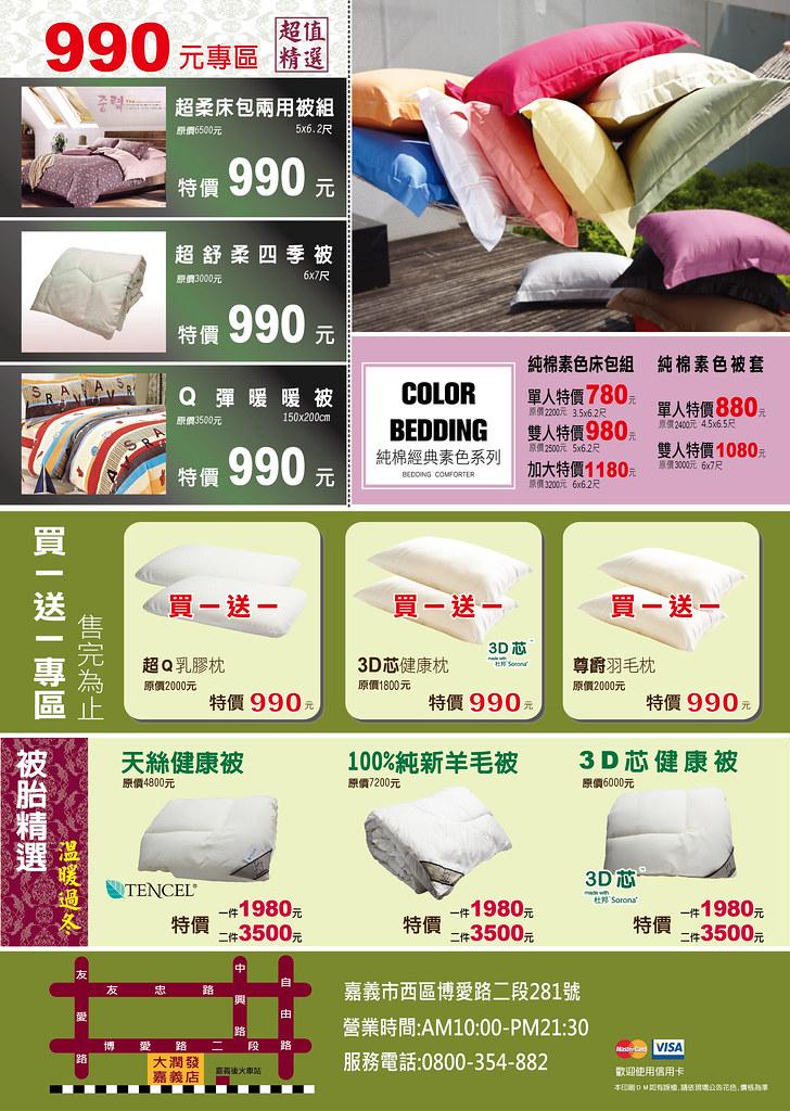 20151105五星級特賣會-南京東路-A4(最後1檔)