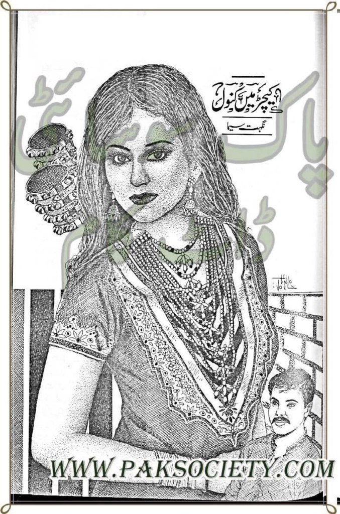 Keecher Main Kanwal is a very well written complex script novel which depicts normal emotions and behaviour of human like love hate greed power and fear, writen by Nighat Seema , Nighat Seema is a very famous and popular specialy among female readers