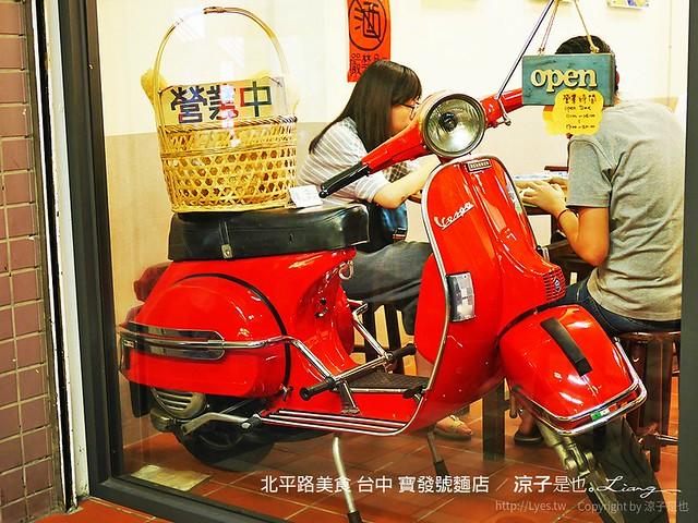 北平路美食 台中 寶發號麵店 21
