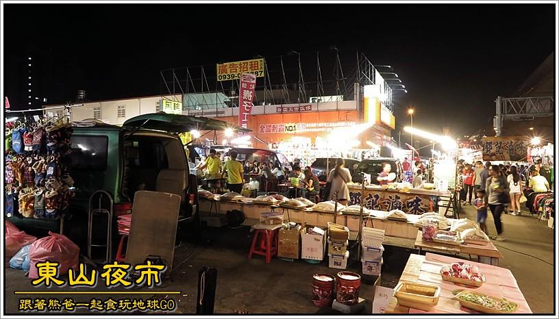 東山夜市 / 台中