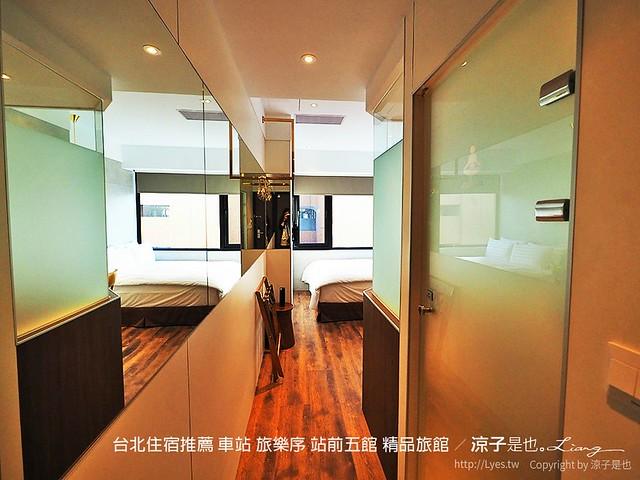 台北住宿推薦 車站 旅樂序 站前五館 精品旅館 27