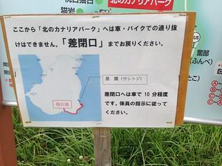 rebun-island-north-canary-park-signboard02