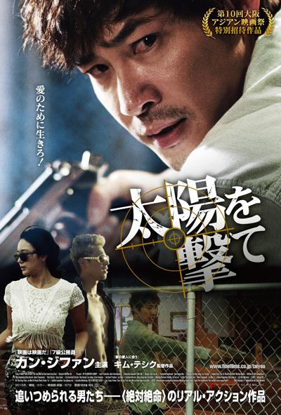 映画『太陽を撃て』日本版ポスター