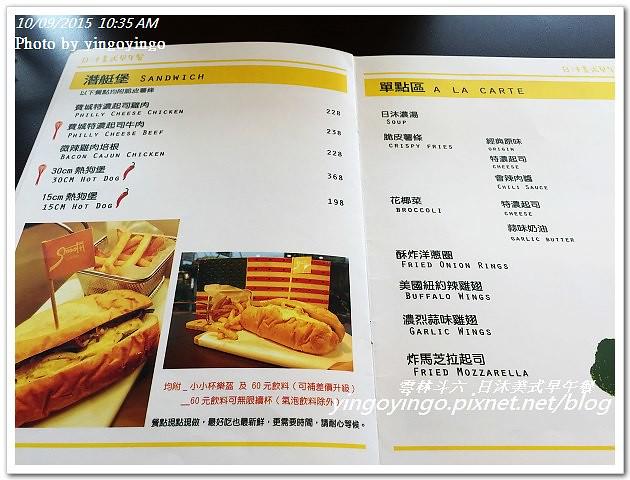 20151009雲林斗六_日沐美式早午餐IMG_5213