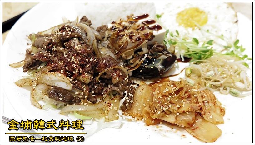 金埔韓式料理 / 台中