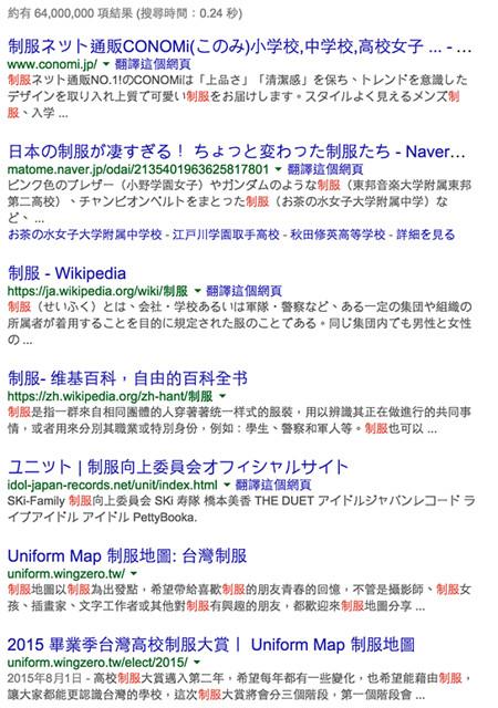 日本搜尋制服