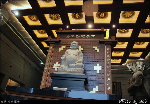 南投-中台禪寺20