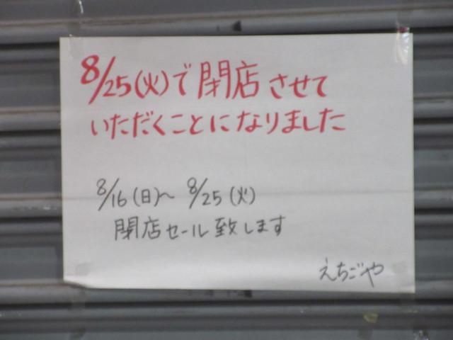 えちごや(中村橋)