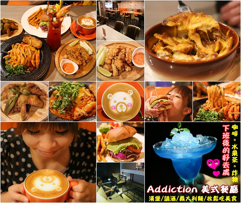 Addiction 美式餐廳