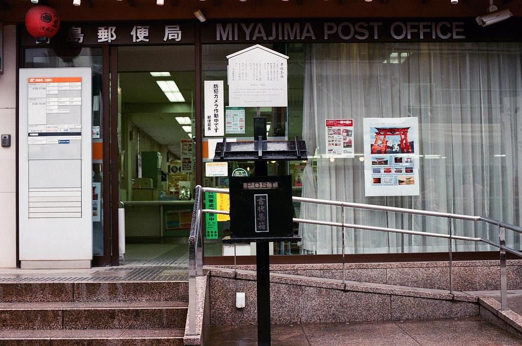 郵便局 嚴島(Itsuku-shima)広島 Hiroshima 2015/08/31 在這個郵局寄出地圖。  Nikon FM2 / 50mm FUJI X-TRA ISO400 Photo by Toomore