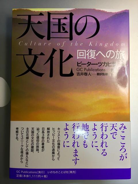 天国の文化 回復への旅